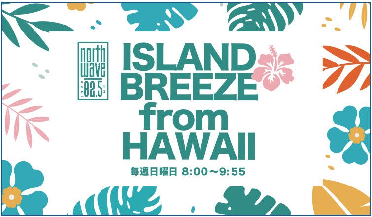 ISLAND BREEZE from HAWAI
