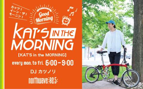 kat s in the morning 82 5 fm north wave ノースウェーブ 幅広い音楽