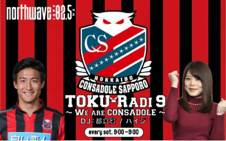TOKU-Radi 9 ~We are CONSADOLE~