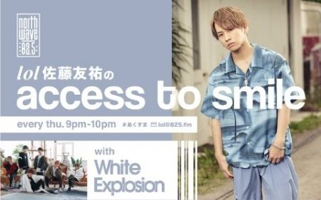 lol 佐藤友祐 access to smile
