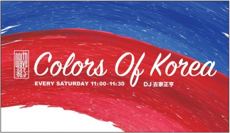 Colors Of Korea