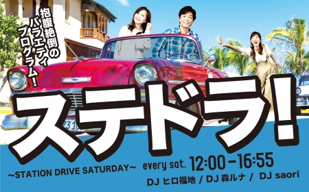 ステドラ!~STATION DRIVE SATURDAY~