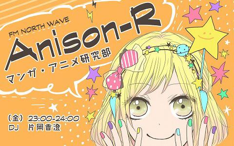 anison r マンガ アニメ研究部 82 5 fm north wave ノースウェーブ